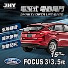 電動尾門JHY電吸 福特FOCUS 3代3.5代 15'~