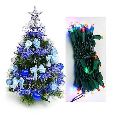 摩達客 2尺(60cm)特級綠色松針葉聖誕樹(藍銀色系飾品組)+LED50燈彩色燈串