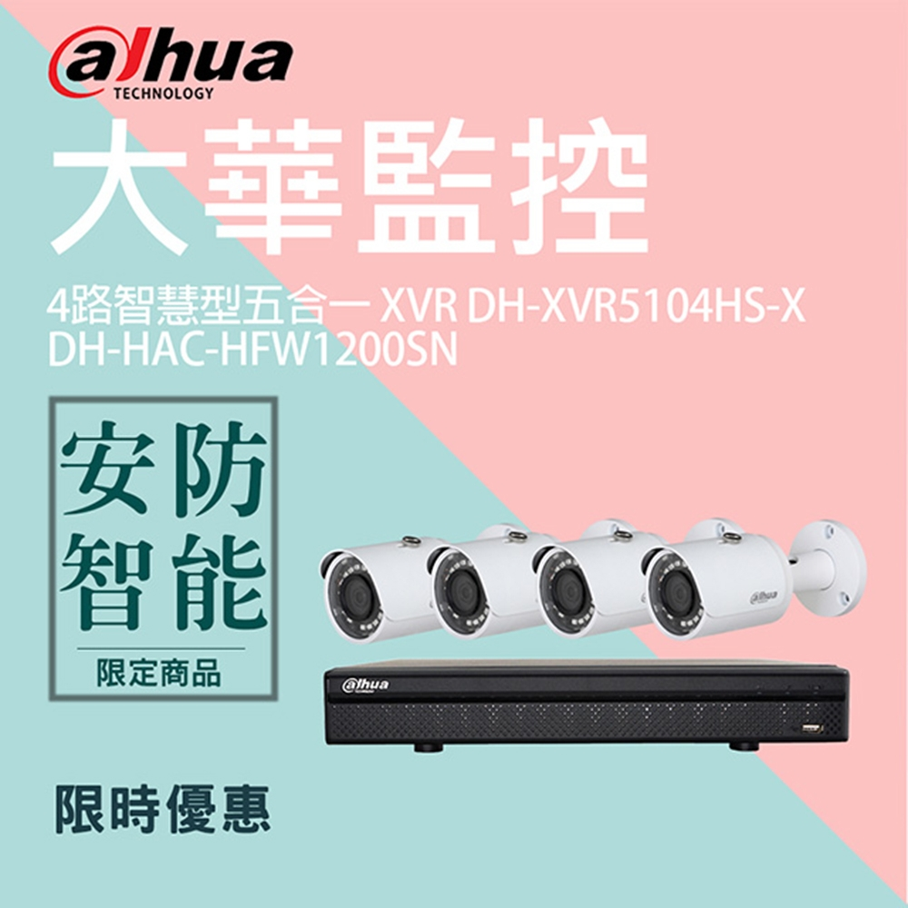 【大華dahua】套餐-4路1鏡-簡約版(主機+1攝影機+1配件)