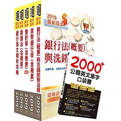 108年合作金庫(助理理財人員、客服人員)套書(贈英文單字書、題庫網帳號、雲端課程)