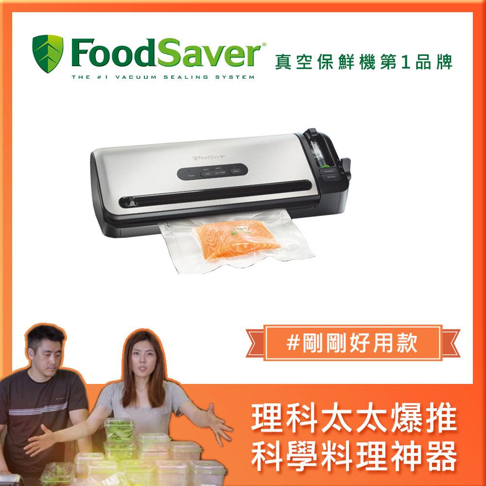 型男大主廚吳秉承-美國FoodSaver-家用真空保鮮機FM3941