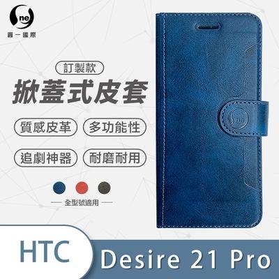 O-one HTC Desire 21 pro 高質感皮革可立式掀蓋手機皮套 手機殼