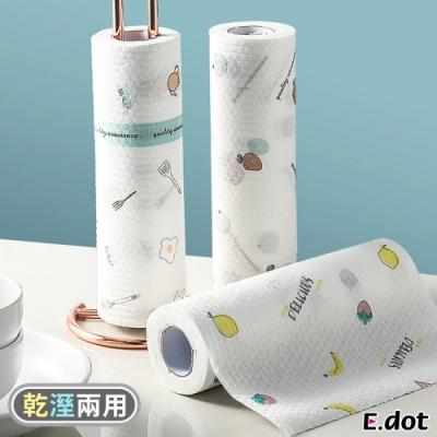 E.dot 廚房紙巾拋棄式抹布乾濕兩用(兩款可選)