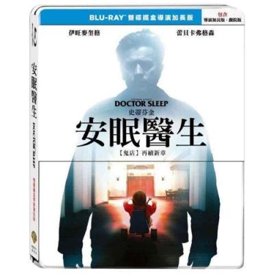安眠醫生 雙碟鐵盒導演加長版 藍光 BD