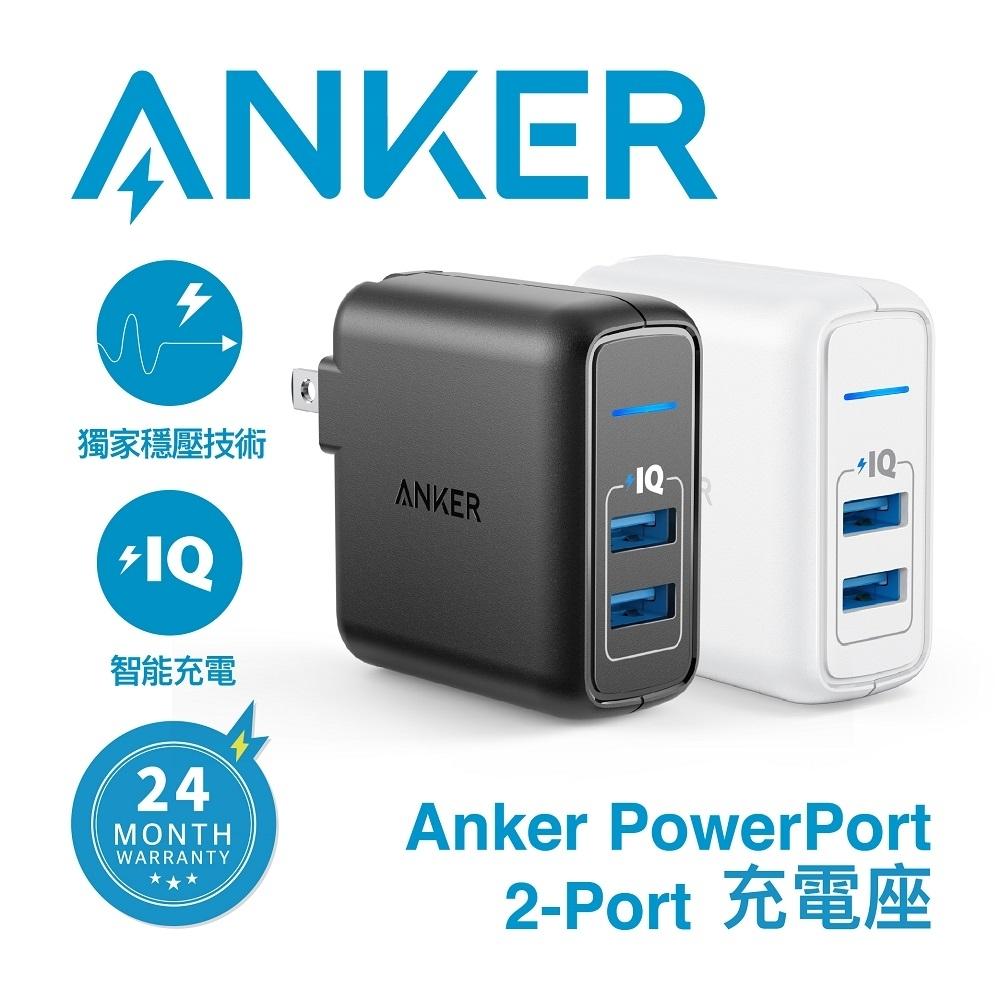 ANKER PowerPort充電座 2PORT A2023 公司貨