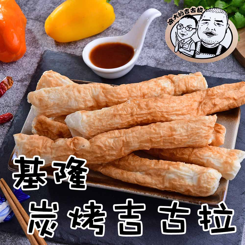 任-基隆 炭烤吉古拉(3條/包)