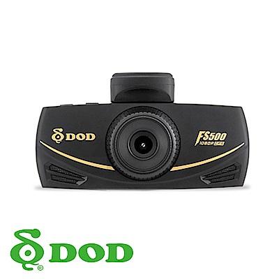 DOD FS500 1-CH行車紀錄器1080P含GPS固定測速