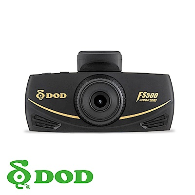 DOD FS500 1-CH行車紀錄器1080P含GPS固定測速-快