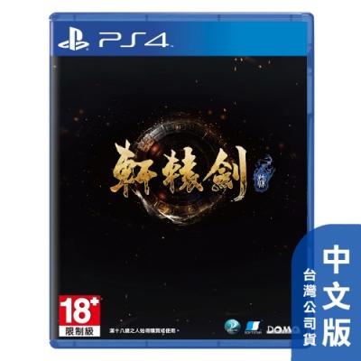 (預購) PS4 軒轅劍柒 - 中文版