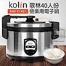 Kolin 歌林營業用40人份煮飯電子鍋(KNJ-KY401)