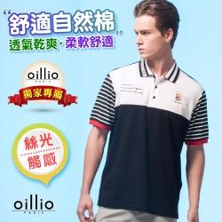 oillio歐洲貴族 短袖透氣乾爽超有感POLO衫 網眼編織吸濕排汗 精緻電腦繡 黑色