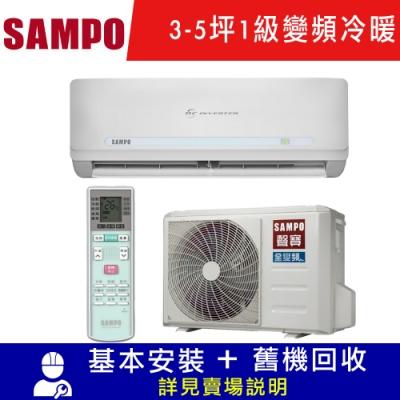 SAMPO聲寶 3-5坪 1級變頻冷暖冷氣 AU-SF22DC/AM-SF22DC 雅緻系列限宜花