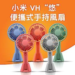 小米VH 悠 便攜式手持風扇
