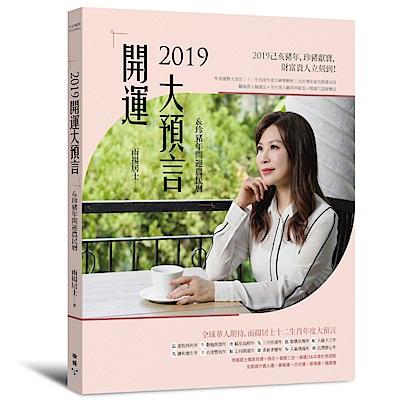 雨揚居士:2019開運大預言&豬年開運農民曆