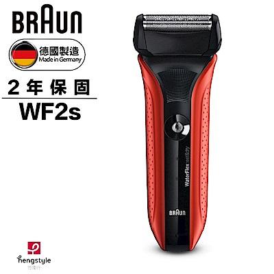 [送虛寶卡] 德國百靈BRAUN-WaterFlex水感電鬍刀WF2s 紅色