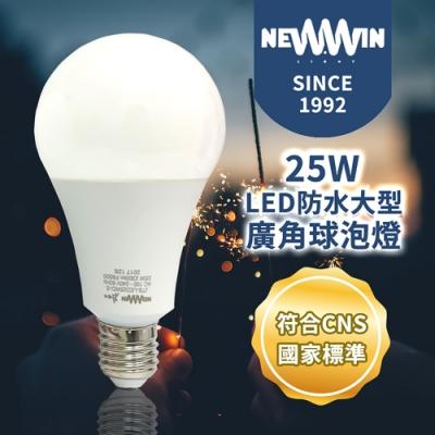 台灣製 NEWWIN 25W 全電壓LED防水大型廣角型球泡燈-2入1組
