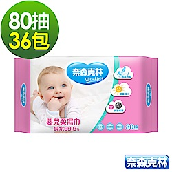 奈森克林 嬰兒純水柔濕巾80抽x36包/箱