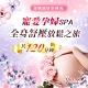 (台北)寵愛孕婦SPA全身舒壓放鬆之旅,120分鐘(大美人國際美妍館) product thumbnail 2