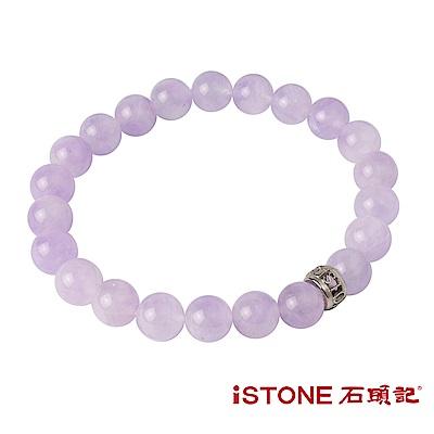 石頭記 轉運珠8mm手鍊-紫玉