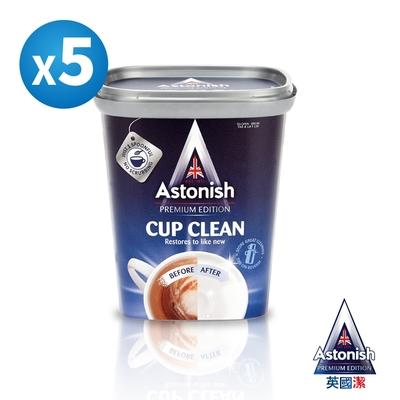 Astonish英國潔 速效茶漬除垢活氧粉 5罐 (350gx5)