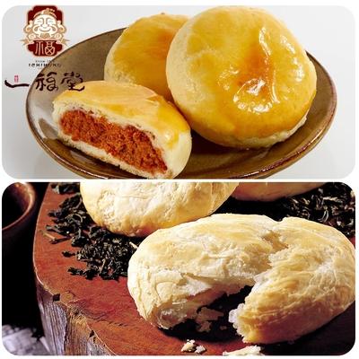 一福堂  肉鬆Q餅(8入/盒)+原味太陽餅(12入/盒) (中秋預購)