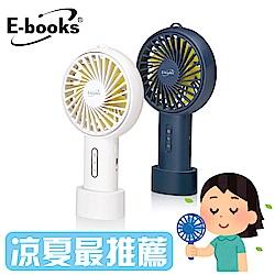 E-books K22 立式手持三段調節充電式風扇