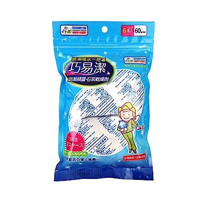 【百特兔】防潮精靈-石灰乾燥劑6入