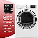 【美國楷模Kenmore】15KG 電能型滾筒乾衣機 81382