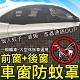 升級版高彈力 通用款車窗遮陽防蚊罩(前窗2個+後窗2個)轎車/休旅車適用 product thumbnail 1