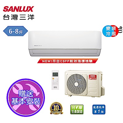 台灣三洋SANLUX 6-8坪時尚變頻一對一冷暖氣SAE-V41HF/SAC-V41HF