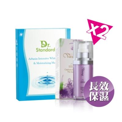 【生達-Vaung】保濕天后組(恆妍保濕菁萃2瓶+美白保濕面膜1盒)