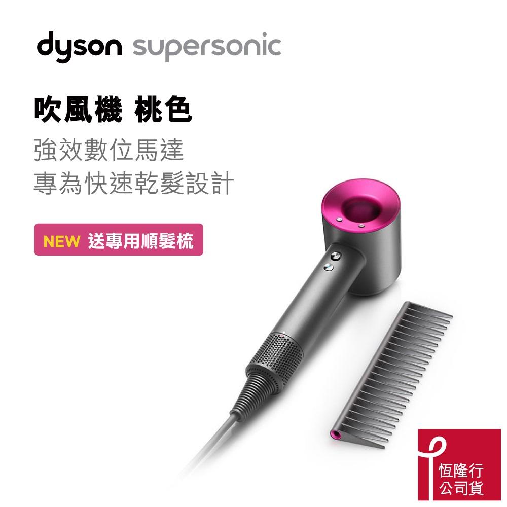 Dyson Supersonic 吹風機 桃紅色 (順髮梳精裝版)