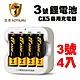 【日本KOTSURU】8馬赫 1.5V恆壓可充式鋰電池 鋰電充電電池 AA 3號 4入+CX5專用充電器(買即贈4吋夾扇-顏色隨機) product thumbnail 1