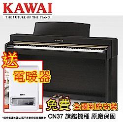 KAWAI CN37 88鍵旗艦機數位電鋼琴 玫瑰木色
