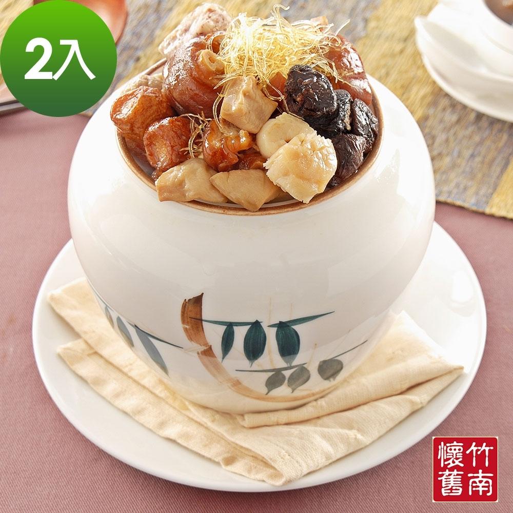 【竹南懷舊】黃金鴻運佛跳牆2入(2200g/入)(年菜預購)