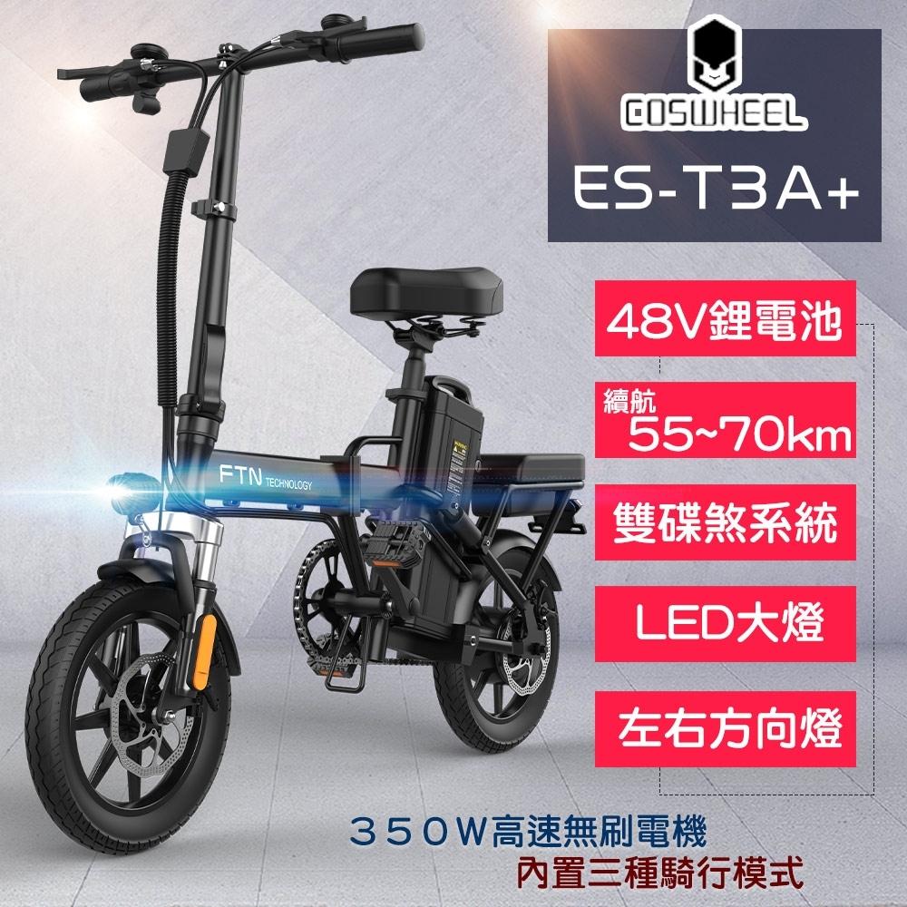【e路通】ES-T3 A+ 48V鋰電池 定速 電動折疊車(電動自行車) 電動腳踏車 product image 1