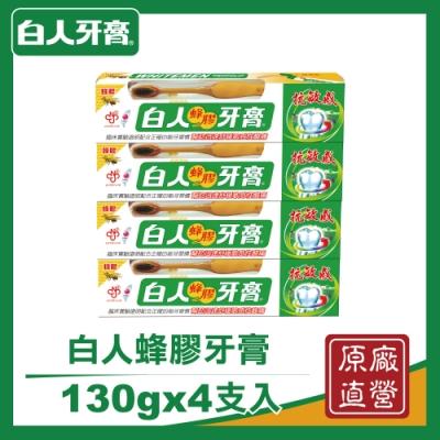 白人蜂膠牙膏組 130gx4入