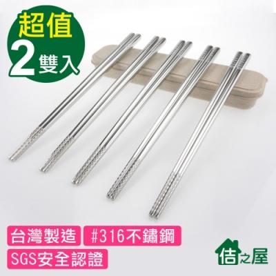 (買一送一) 佶之屋 台灣製#316不鏽鋼 日式方筷-23.5cm