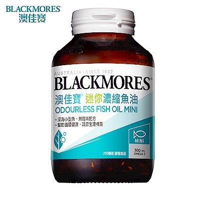 澳佳寶 Blackmores 無腥味濃縮深海魚油迷你膠囊 (200粒)[2入組]