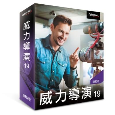 CyberLink 訊連 威力導演19 旗艦版