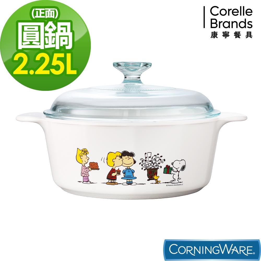 (下單5折)(送2入餐盤組)康寧 Corningware SNOOPY圓型康寧鍋 2.25L