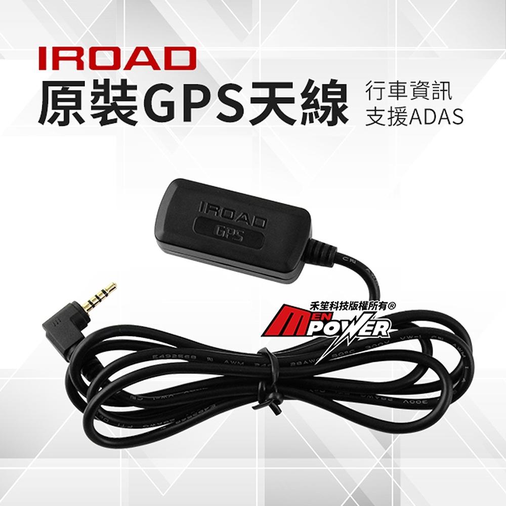 IROAD 原裝GPS天線-快