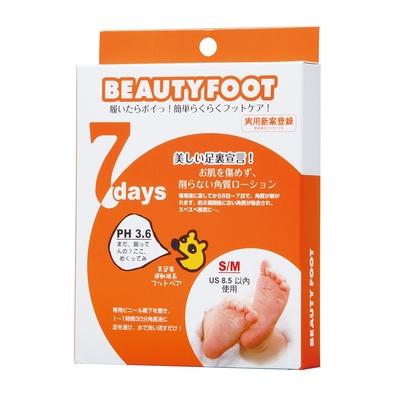 日本Beauty Foot 去角質足膜(25ml/雙)