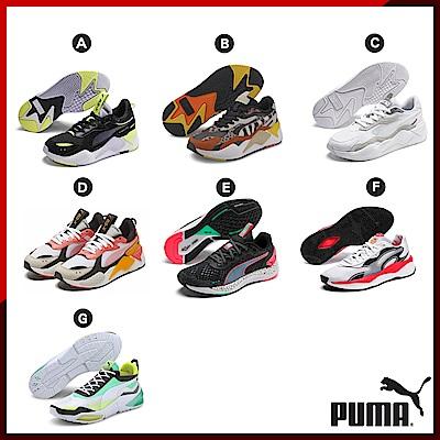 【PUMA官方旗艦】 時時樂限定 RS系列 慢跑休閒運動鞋款 男女 多款任選