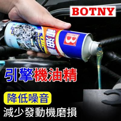 【BOTNY汽車美容】汽車引擎機油精230g 油精 積碳 省油 潤滑 動力 散熱
