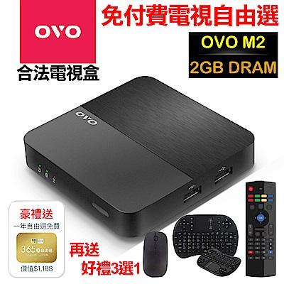 OVO M2 4K 四核心 藍芽 智慧電視盒-快速到貨