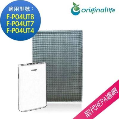 Original Life 適用Panasonic:F-P04UT8 可水洗清淨機濾網