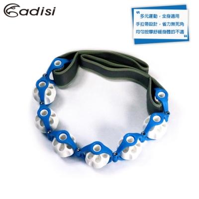 【ADISI】 滾輪按摩繩 AS18076 藍色(健身、放鬆、舒緩、復健)
