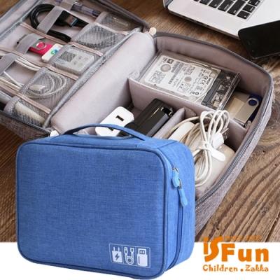 iSFun 雅士鋪棉 3C防水防撞盥洗化妝收納包 天藍