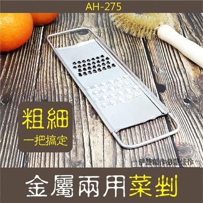 不鏽鋼刨絲器【AH-275】 刨皮板 廚房 切絲板 家用 切絲 不銹鋼手柄刨絲板 刨小黃瓜絲 紅蘿蔔絲